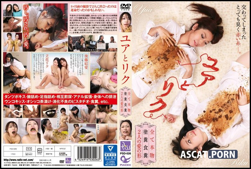 PSD-026 Yua And Riku, It's All Real Covered In Shit Their Shape Of Love - ユアとリク 全て本物 塗糞食糞 2人の愛の形 -  scatting lesbian, Full HD 1080p (Release Date:  Mar. 20, 2016)