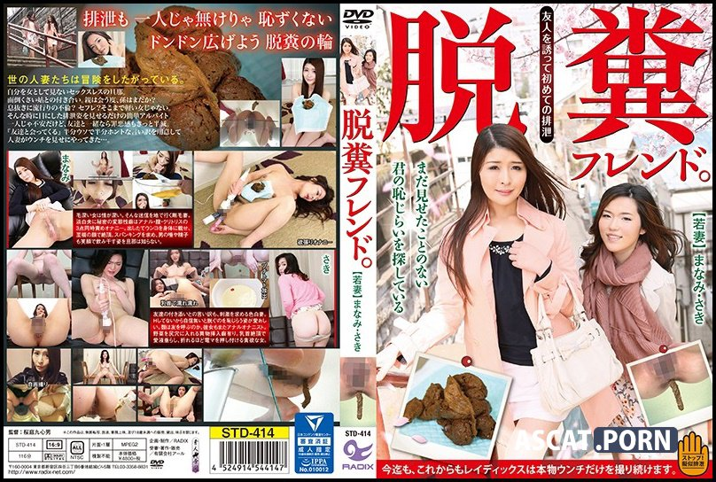 STD-414 A Pooping Friend We're Searching For A Level Of Shame That You Haven't Experienced Yet | 脱糞フレンド。 まだ見せたことのない君の恥らいを探している | Release Date: Apr. 20, 2017