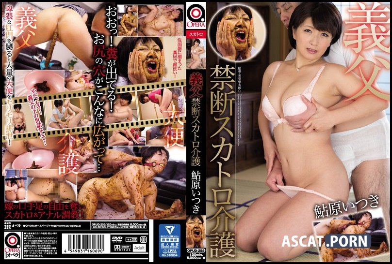 OPUD-255 A Father-In-Law Forbidden Scat Caregiving Itsuki Ayuhara - 義父 禁断スカトロ介護 鮎原いつき - Release Date: May 11, 2017