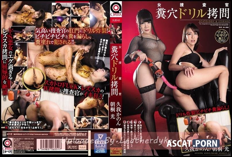 OPUD-285 Female Investigator Feces Hole Drill Torture Morning Pillow Mitsuko Kukube | Full HD 1080p | April 25, 2018